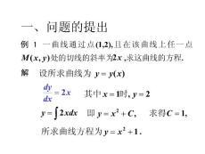 9-1,2 一阶常微分方程