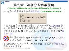 9_常微分方程数值解