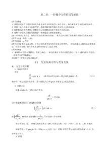 常微分方程_高等教育-微积分