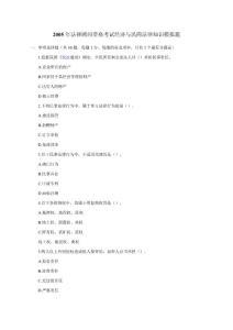 2005年法律����Y格考�����c民◇商法律知�R模〖�M�}