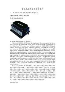 电池管理系统的翻译