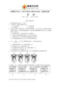 四川省成都铁中2013届九年..