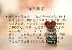 2016届北京课改版语文九年级下册第四单元课件:第12课《面朝大海春暖花开》 (共48张PPT)