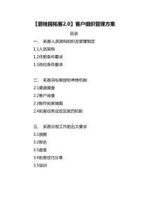 【碧桂园拓客2.0】客户组织管理方案