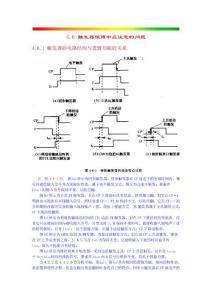 数字电路基础_D04-06触发器使用中应注意的问题