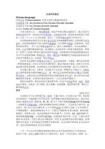 汉语的发展史