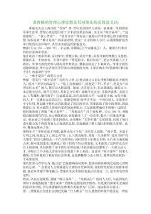 【管理学论文】谈曹操的管理心理思想及其对现实的实践意义(1)