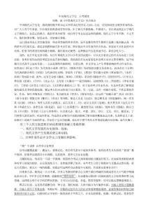 中国现代文学史自考教案