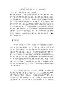 """中国哲学的""""原创性叙事""""如何可能的论文"""