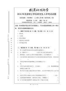 2016年武汉科技大学考研真题823 汽车理论(B卷)及其参考答案