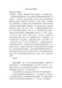简牍法制史料概说