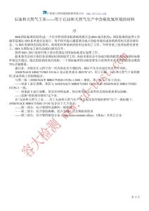 NACE MR 0175-2009中文版