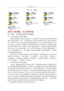 毕业设计(论文)-蝶形螺帽注射模设计(全套图纸) .doc