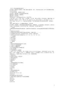 内科学考研资料3B3