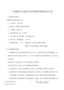 福建泉州九牧厨卫家具喷漆房烤漆房设计方案.doc