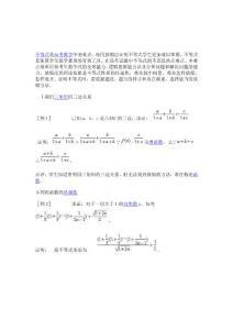 用放缩法证明不等式