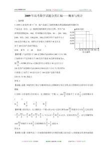 2009年高考数学试题分类汇编概率与统计