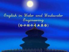 给排水专业英语翻译技巧