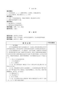 汉语拼音教案_一年级语文_语文_小学教育_教育专区