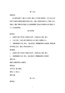 三年级语文上册全册教案(西师大版)