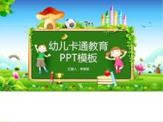 幼教_卡通动漫_PPT模板_实用文档.ppt