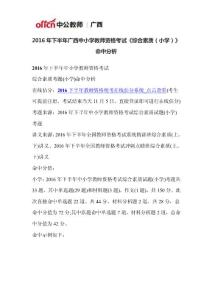 2016年下半年广西中小学教师资格考试《综合素质(小学)》命中分析