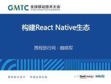 搭建React Native生态