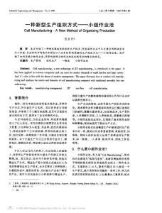 024-IE 工业工程 资料集