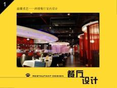 餐厅设计方案