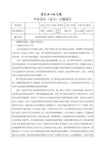 车辆工程毕业设计(论文)开题报告-进气歧管工艺编制与典型工序夹具设计.doc