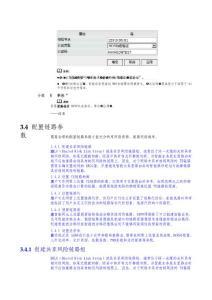 光通信技术-ason网络调测