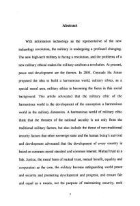 新军事变革条件下的军事伦理研究——论和谐世界的军事伦理构建