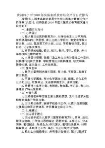 黄河路小学2010共青中学实..