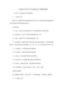 222河南省安全生产行政执法文书使用说明(发布)