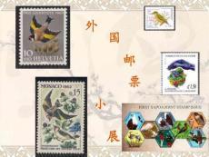 外国邮票小展.ppt