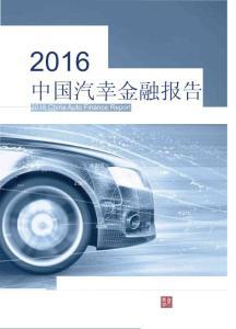 罗兰贝格_2016中国汽车金融报告
