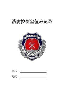 消防控制室值班记录(制式表格)