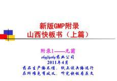 新版2010GMP