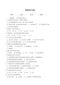 河南中医学院康复医学试题