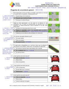 厄瓜多尔b型驾照理论考试题库(中西翻译对照)