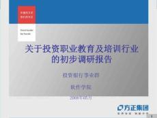 关于投资职业教育及培训行业的初步调研报告