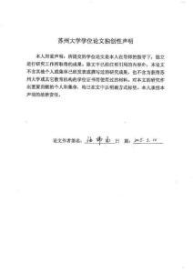 江苏省青少年体育培训市场现状调查与的分析