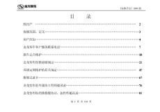 【精品文档】南京金龙客车保修手册(6-7米车)2009版