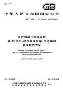 医疗器械生物学评价+第19部分材料物理化学、形态学和表面特性表征.pdf