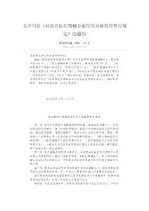 关于印发《河南省医疗器械企业信用等级监管暂行规定》的通知