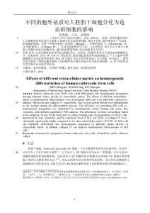 【精品论文】不同的胞外基质对人胚胎干细胞分化为造.doc