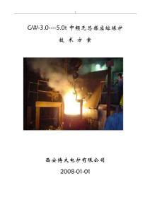 5吨熔炼炉技术方案