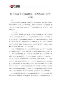 2016重庆事业单位面试热点:面试热点题目及解析(464)