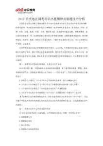 2017重庆地区国考常识出题规律及做题技巧分析