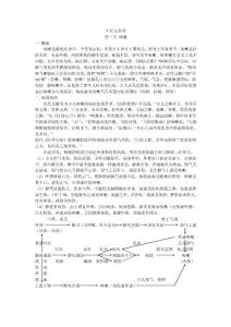 中医儿科学讲稿